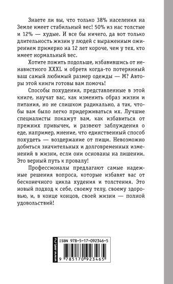 От лишнего веса Королева М.В., Кашницкий С.Е., Копылова О.С.