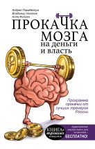 Парабеллум А.А., Фолсом А.А., Никонов В.О. - Прокачка мозга на деньги и власть. Книга-тренажер' обложка книги