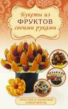 Бенза С.Ю. - Букеты из фруктов' обложка книги