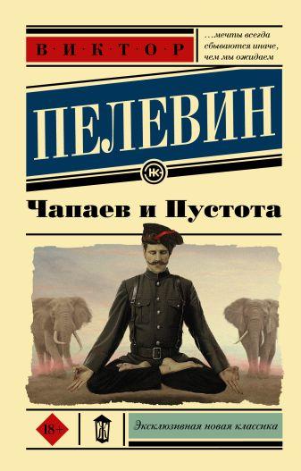 Виктор Пелевин - Чапаев и Пустота обложка книги