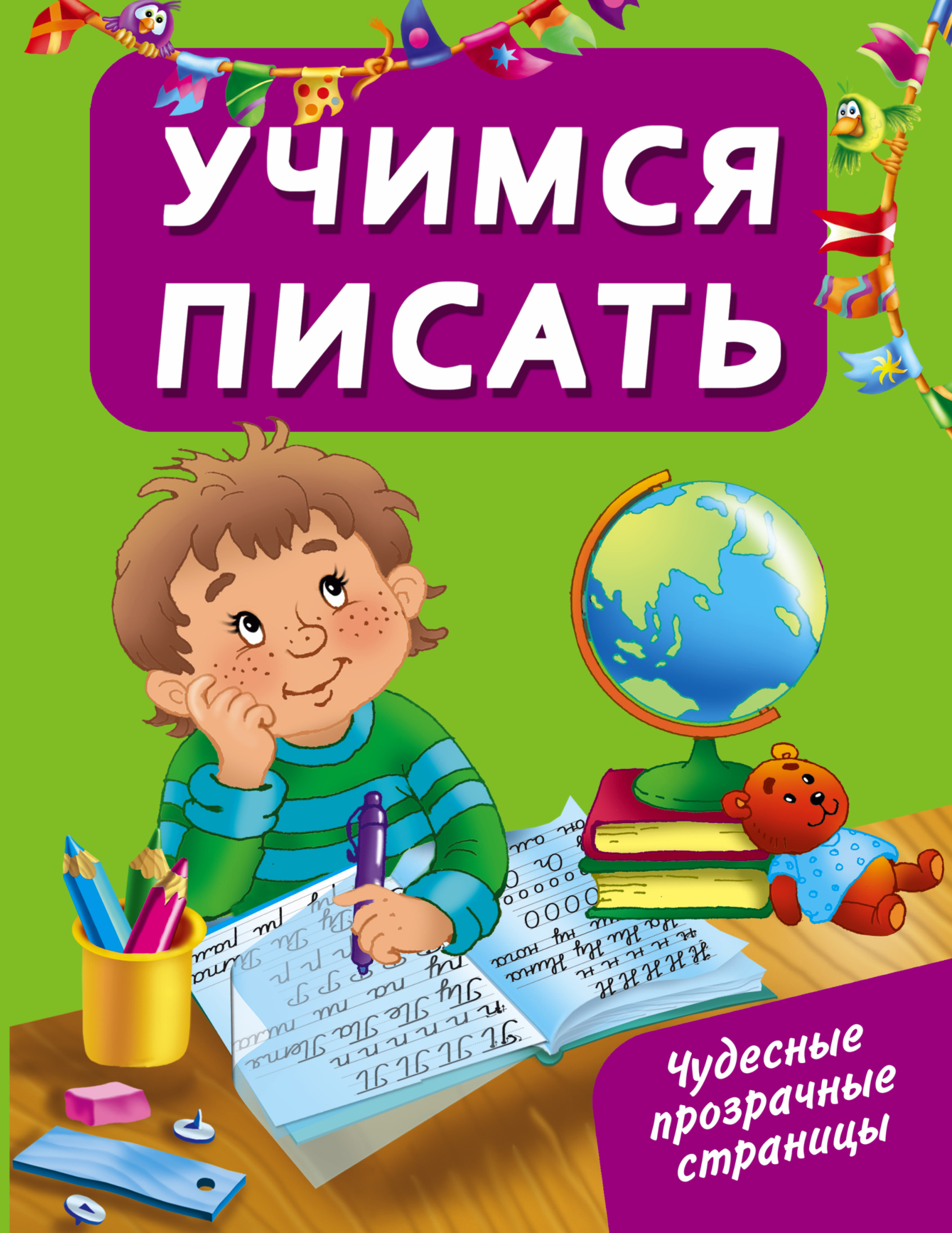Дмитриева В.Г. Учимся писать в в ивлева учимся писать isbn 978 985 7169 69 6