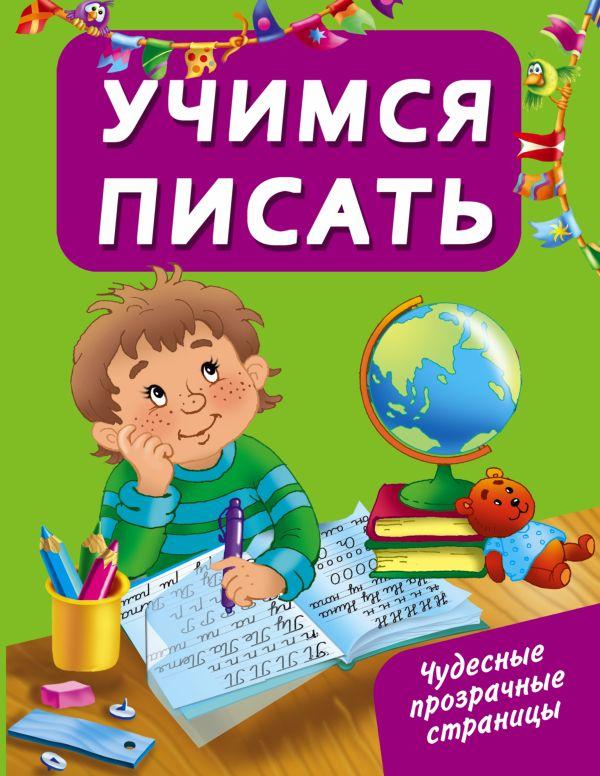 Тартаковская Зинаида Давыдовна Учимся писать