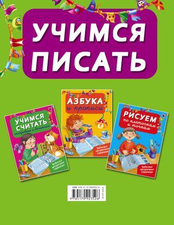Учимся писать Дмитриева В.Г.