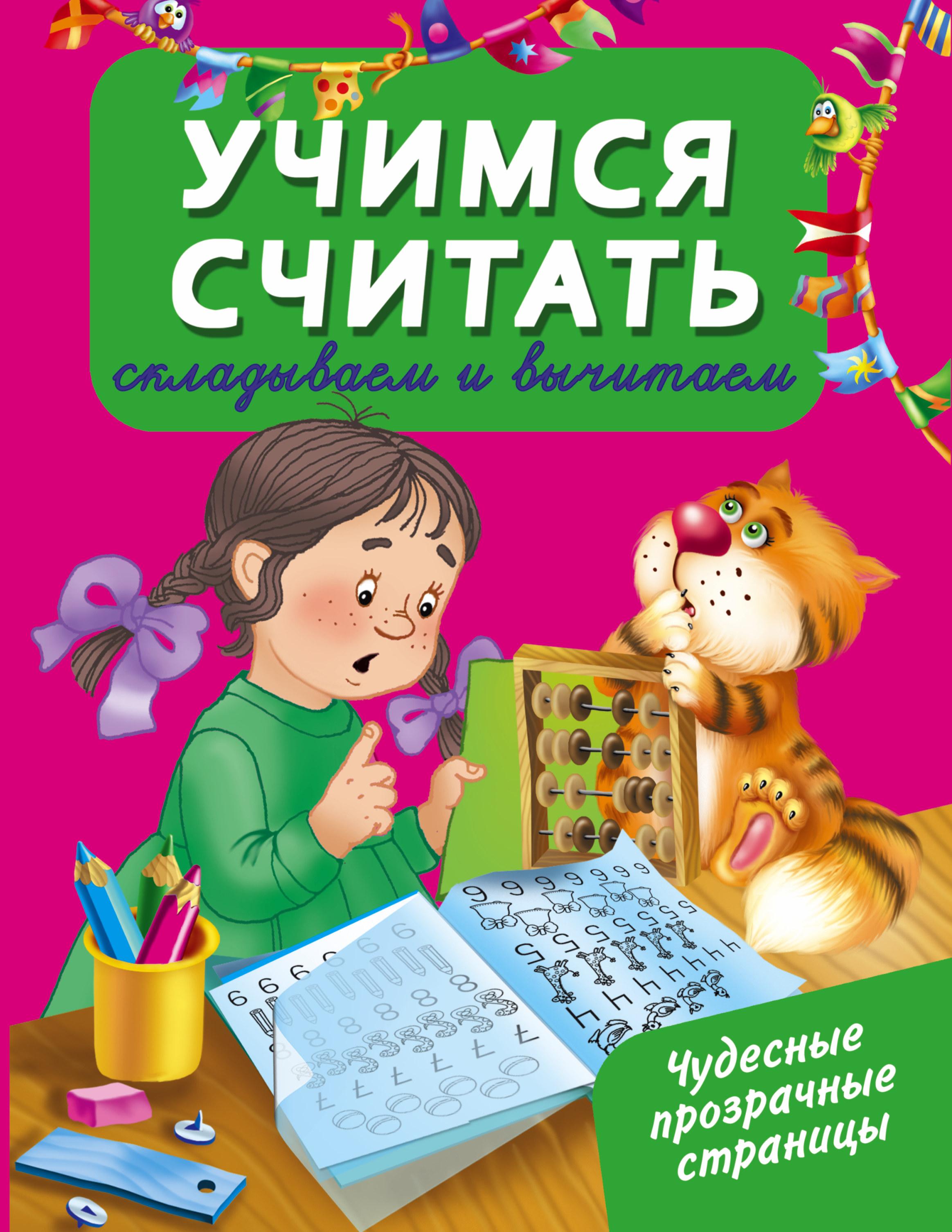 Дмитриева В.Г. Учимся считать: складываем и вычитаем макеева о учимся писать цифры