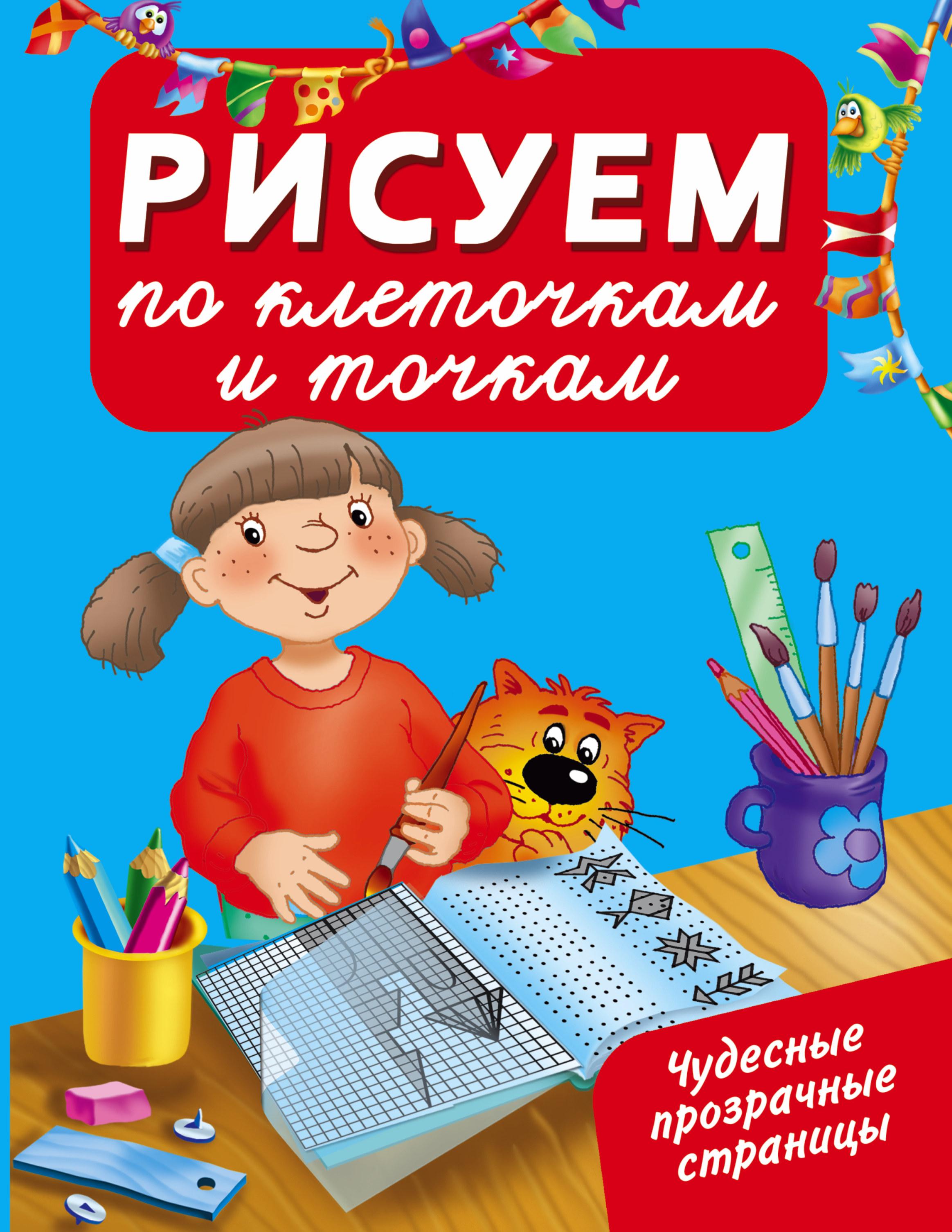 Дмитриева В.Г. Рисуем по клеточкам и точкам