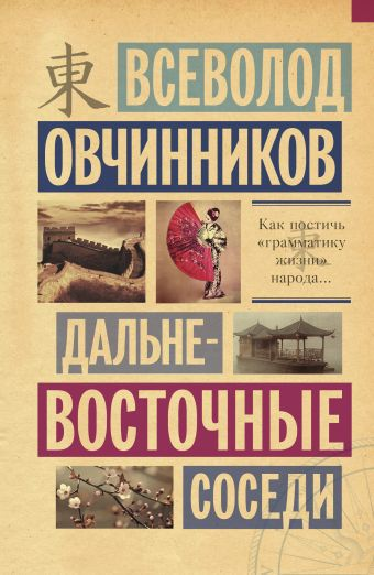 Дальневосточные соседи Овчинников В.В.
