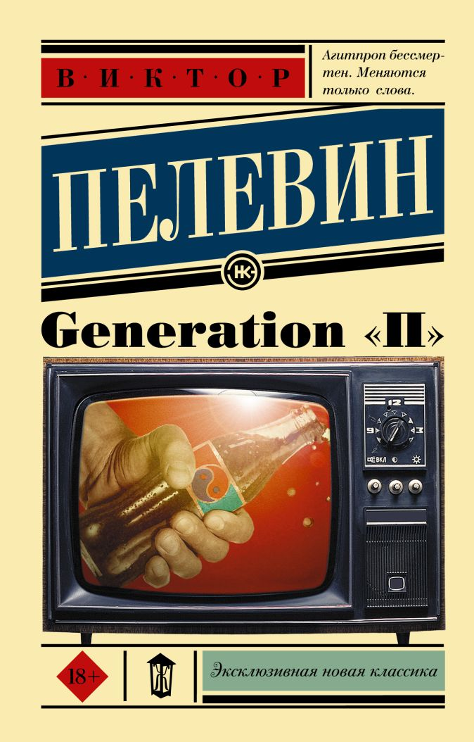 "Виктор Пелевин - Generation ""П"" обложка книги"