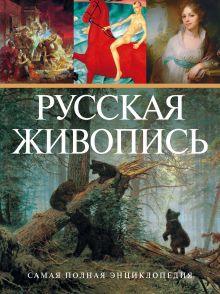 Самая полная энциклопедия русской живописи