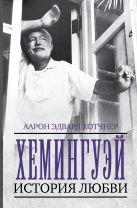Хотчнер А. - Хемингуэй: История любви' обложка книги