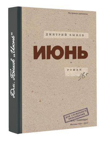 Дмитрий Быков - Июнь обложка книги