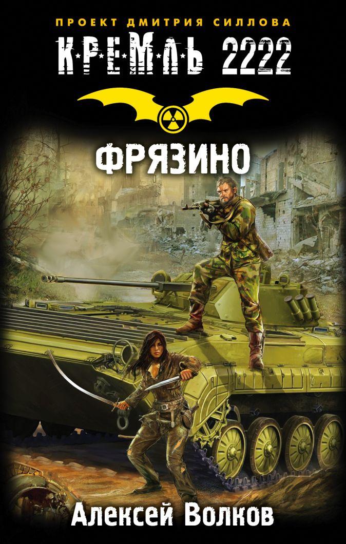 Алексей Волков - Кремль 2222. Фрязино обложка книги