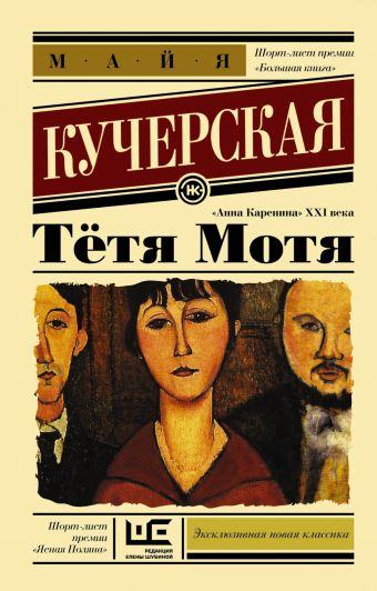 Тётя Мотя Майя Кучерская