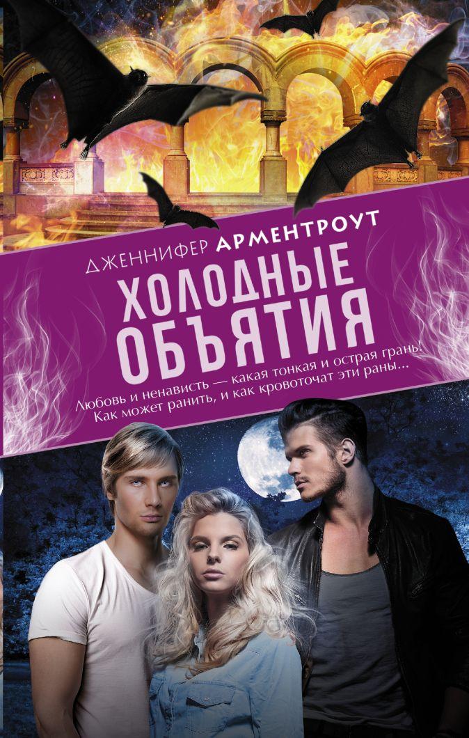 Дженнифер Арментроут - Холодные объятия обложка книги