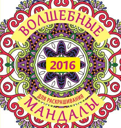 Волшебные мандалы для раскрашивания на 2016 г. - фото 1