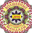 . - Волшебные мандалы для раскрашивания на 2016 г.' обложка книги