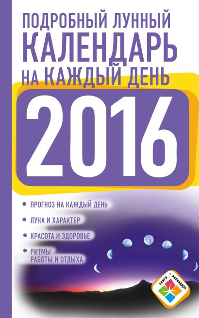 Подробный лунный календарь на каждый день 2016 год - фото 1