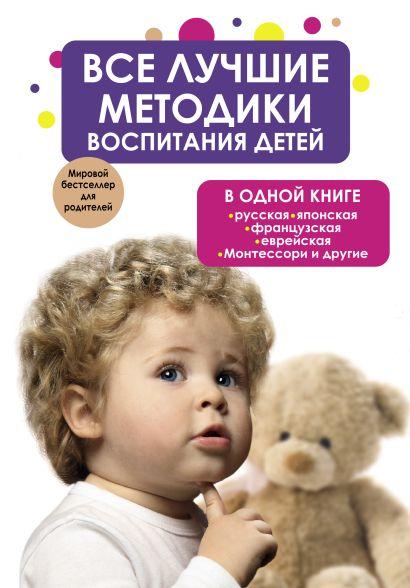 Все лучшие методики воспитания детей в одной книге: русская, японская, французская, еврейская, Монтессори и другие - фото 1