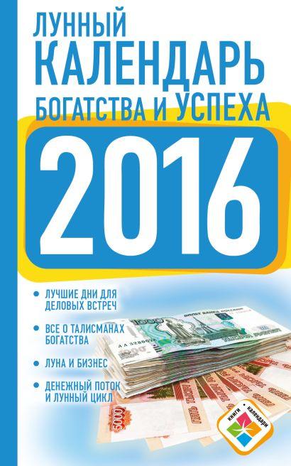 Календарь богатства и успеха на 2016 год - фото 1