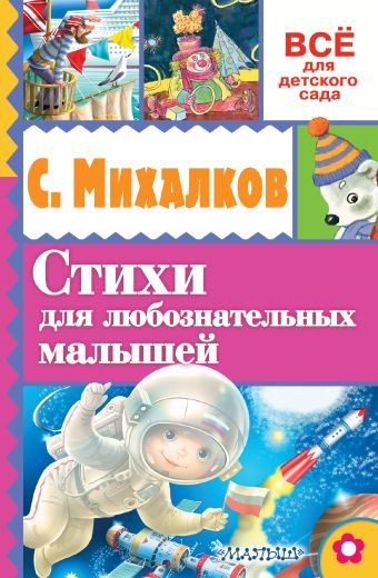 Стихи для любознательных малышей Михалков С.В.
