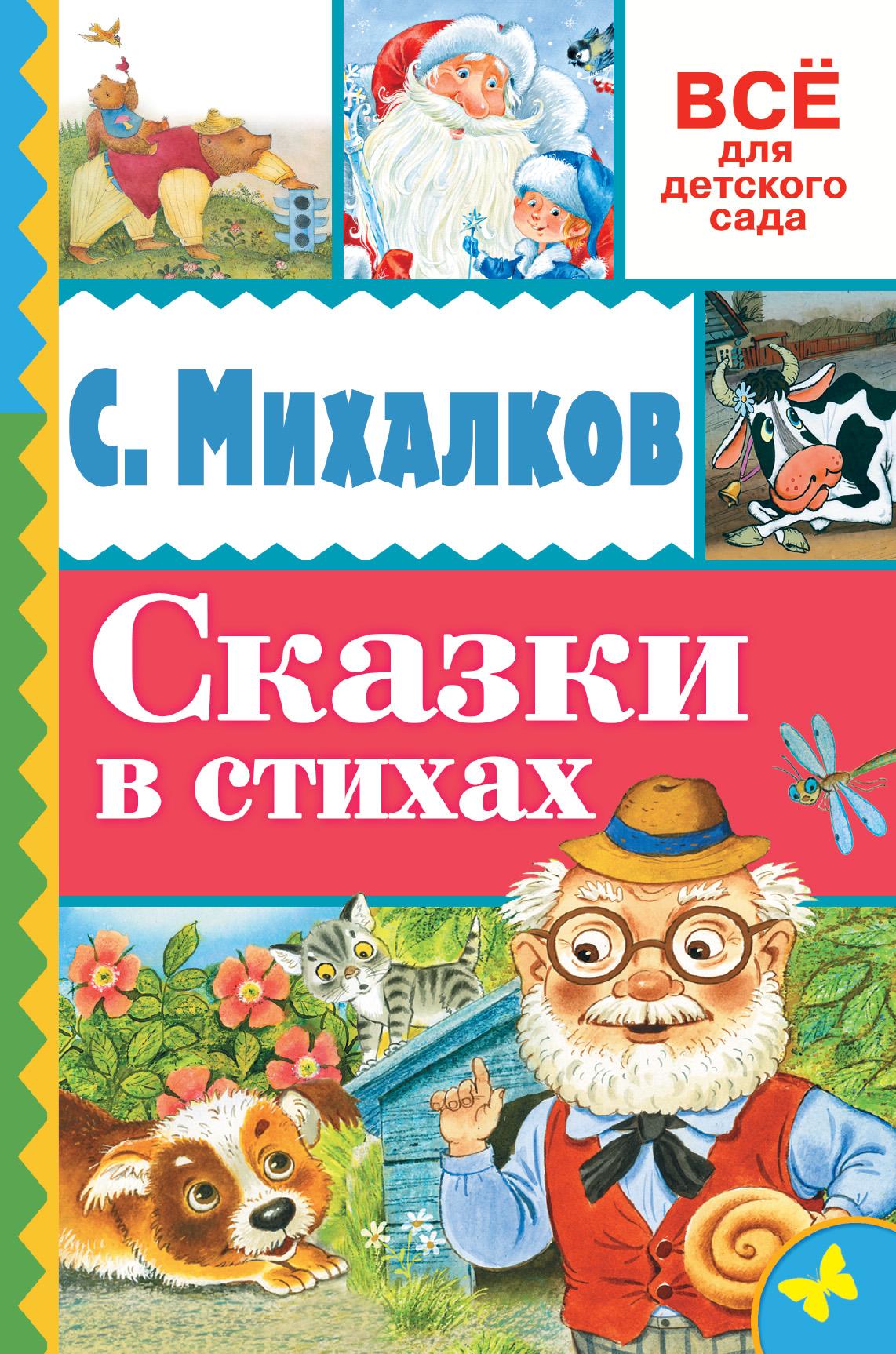 Михалков С.В. Сказки в стихах