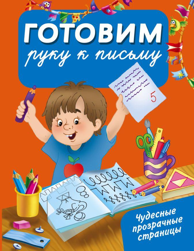 Тартаковская З.Д. - Готовим руку к письму обложка книги