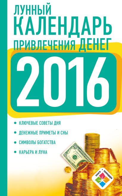 Лунный календарь привлечения денег на 2016 год - фото 1