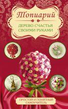 Соханева Ю. - Топиарий - дерево счастья своими руками' обложка книги