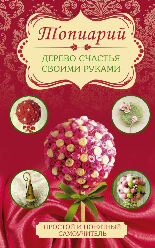 Топиарий - дерево счастья своими руками Соханева Ю.