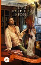 Алиса Пожидаева - Игры порочной крови' обложка книги