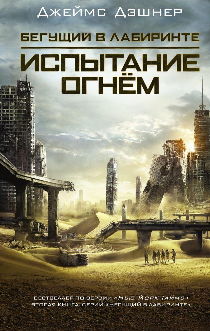 Джеймс Дэшнер - Испытание огнем обложка книги