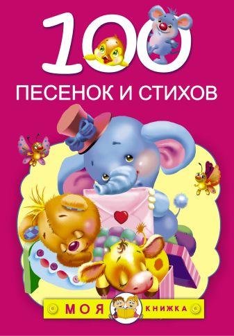 Барто А.Л., Чуковский К.И., Александрова З.Н., Михалков С.В. - 100 песенок и стихов обложка книги