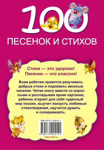 100 песенок и стихов Михалков С.В., Барто А.Л., Чуковский К.И., Александрова З.Н.