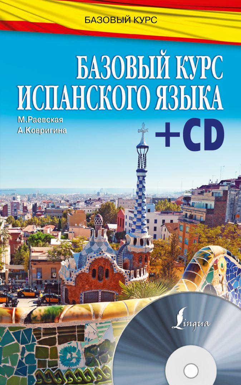 М. М. Раевская, А. И. Ковригина - Базовый курс испанского языка + CD обложка книги