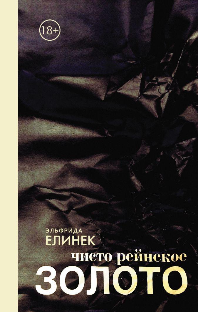 Эльфрида Елинек - Чисто рейнское золото обложка книги