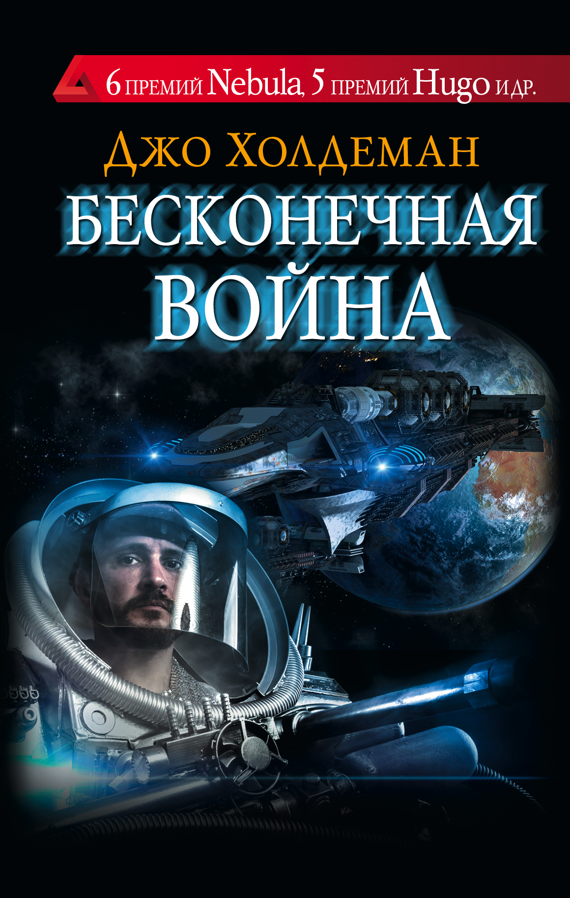 Холдеман Д. Бесконечная война