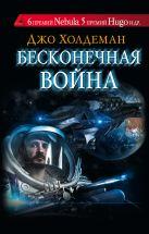 Холдеман Д. - Бесконечная война' обложка книги