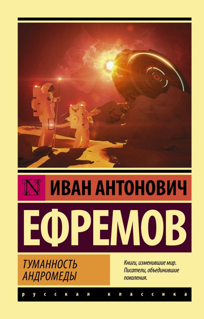 Иван Антонович Ефремов - Туманность Андромеды обложка книги