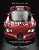 Роуч Мартин - Суперкары. Энциклопедия самых знаменитых автомобилей' обложка книги