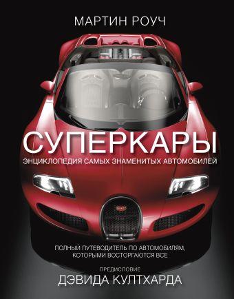Суперкары. Энциклопедия самых знаменитых автомобилей Роуч Мартин