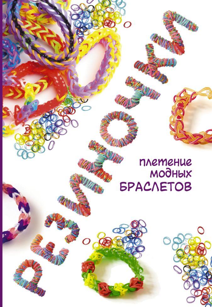 Глашан Д. - Резиночки: плетение модных браслетов обложка книги