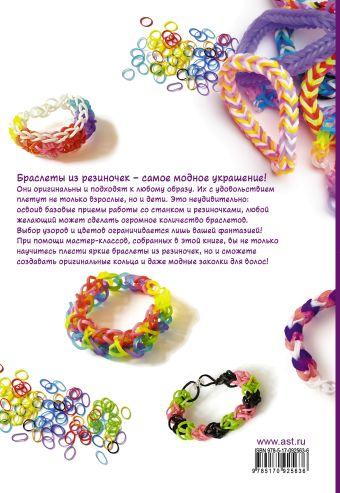Резиночки: плетение модных браслетов Глашан Д.