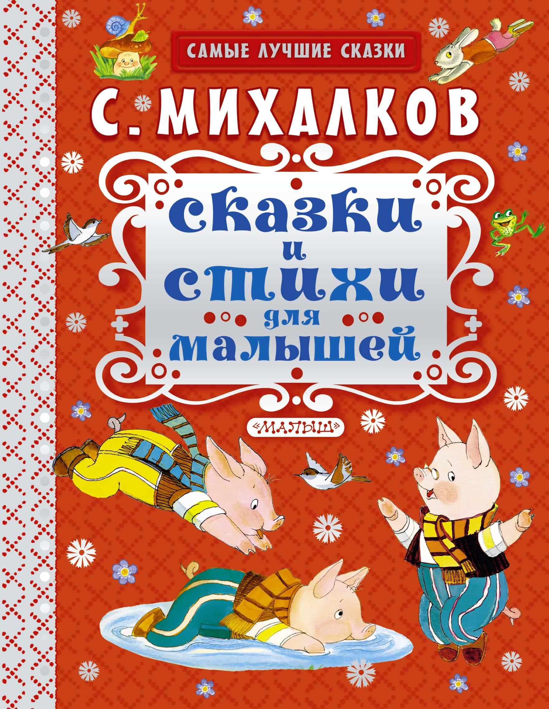 Михалков С.В. Сказки и стихи для малышей сказки и басни сергея михалкова