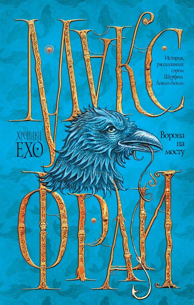 Макс Фрай - Ворона на мосту обложка книги