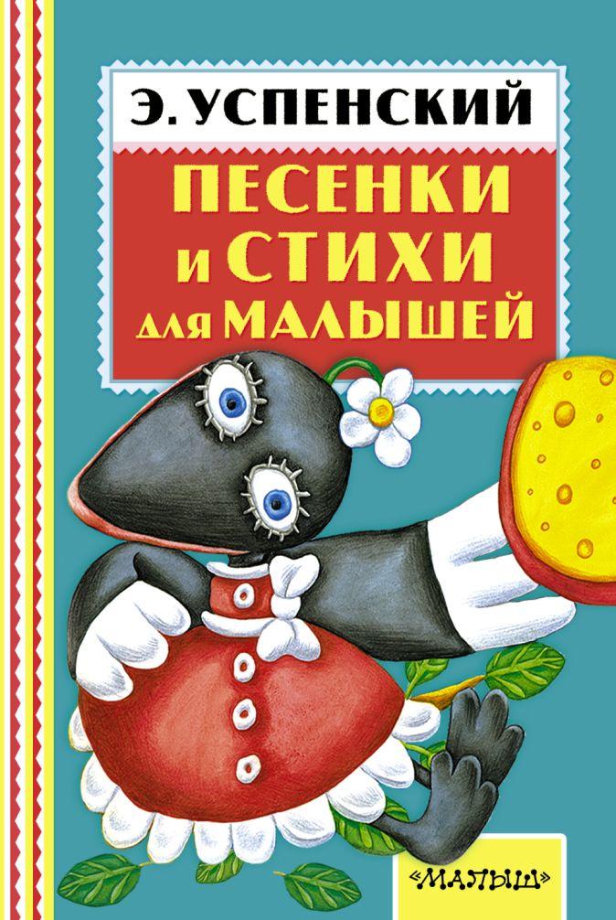 Песенки и стихи для малышей Успенский Э.Н.