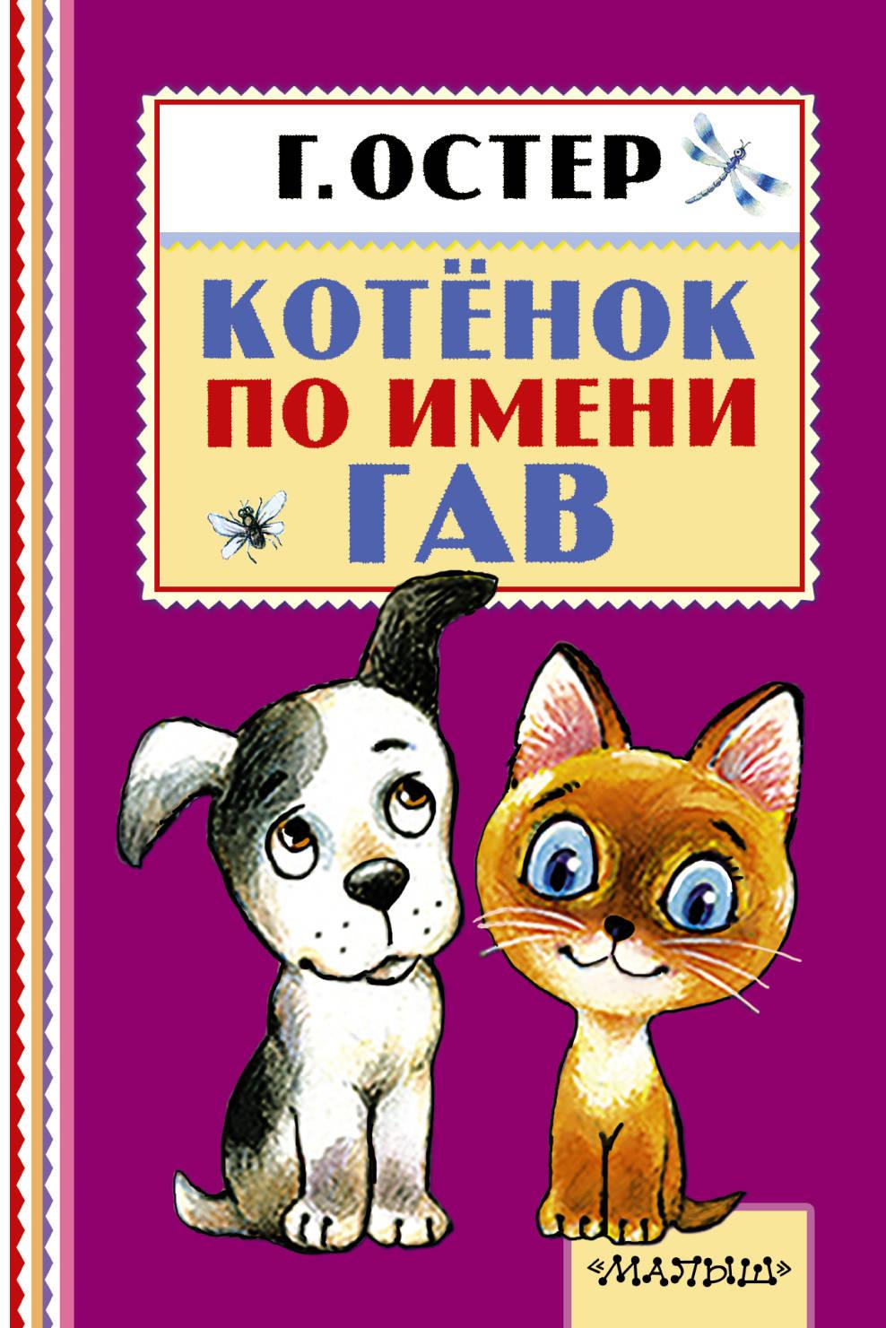 Остер Г.Б. Котёнок по имени Гав мягкая игрушка союзмультфильм котёнок гав 18см