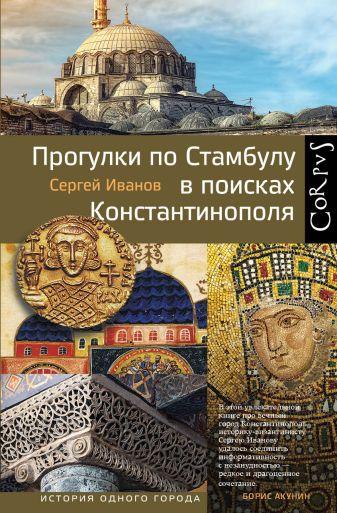Сергей Иванов - Прогулки по Стамбулу в поисках Константинополя обложка книги