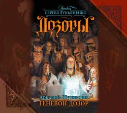 Теневой Дозор (на CD диске) Шушпанов А.