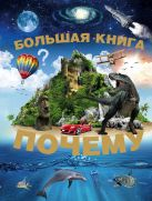 Цеханский С.П. - Большая книга Почему' обложка книги
