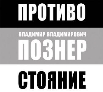 Позенр В.В. - Противостояние (на CD диске) обложка книги