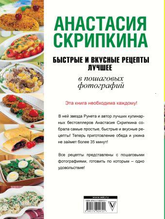 Быстрые и вкусные рецепты. Лучшее Анастасия Скрипкина